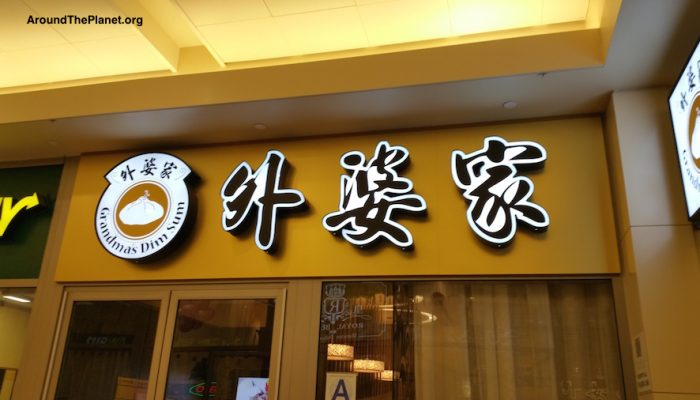 Grandma's Dim Sum – Flushing Restaurant Review